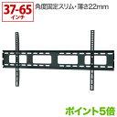 テレビ 壁掛け 金具 壁掛けテレビ スリム設置 37-65インチ対応 TVセッタースリム1 Mサイズ ワイドプレート