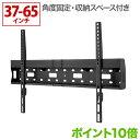テレビ 壁掛け 金具 壁掛けテレビ 収納付き 37-65インチ対応 TVセッタースリムRK200 Mサイズ