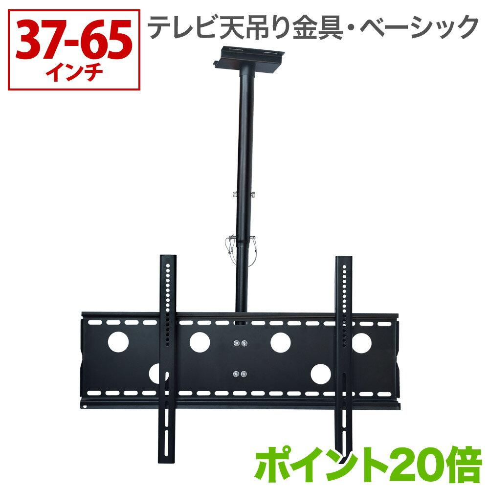 テレビ 天吊り 金具 天吊りテレビ ベーシックタイプ 37-65インチ対応 TVセッターハングGP102 Mサイズ