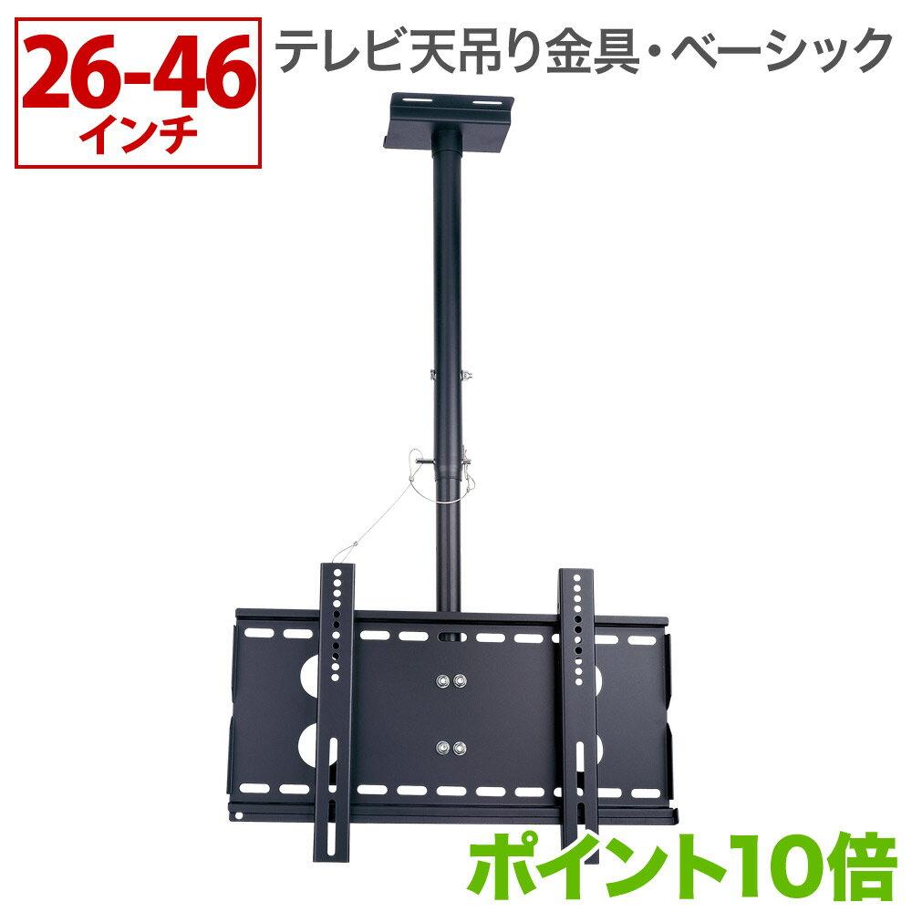 テレビ 天吊り 金具 天吊りテレビ ベーシックタイプ 26-46インチ対応 TVセッターハングGP102 Sサイズ