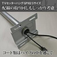 TVセッターハングGP102Sサイズ