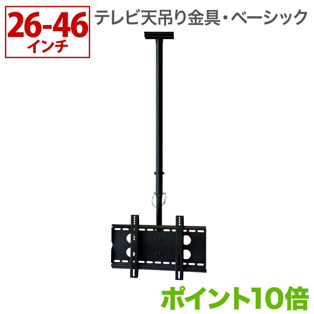 テレビ 天吊り 金具 天吊りテレビ ベーシックタイプ 26-46インチ対応 TVセッターハングGP102 Sサイズ ロングパイプ付