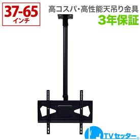 テレビ 天吊り 金具 天吊りテレビ 片面吊り 37-65インチ対応 TVセッターハングPS101 Mサイズ ミドルパイプ付き
