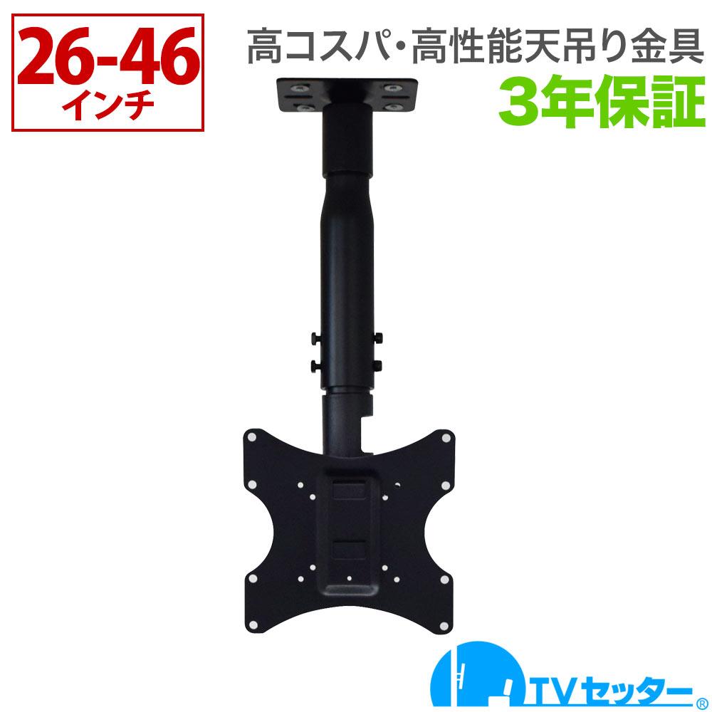 テレビ 天吊り 金具 天吊りテレビ 片面吊り 26-46インチ対応 TVセッターハングPS101 Sサイズ 可変パイプ付き