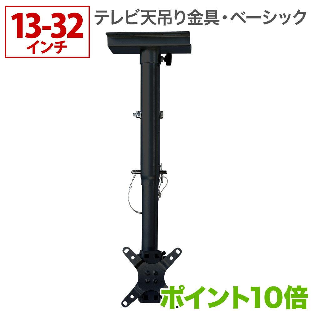 テレビ 天吊り 金具 天吊りテレビ ベーシックタイプ 13-32インチ対応 TVセッターハングVS28 SSサイズ