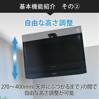 TVセッターハングVS40Sサイズ