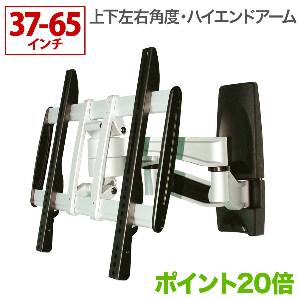 テレビ 壁掛け 金具 壁掛けテレビ ハイエンドアーム 37-65インチ対応 TVセッターハイラインHA114 Mサイズ
