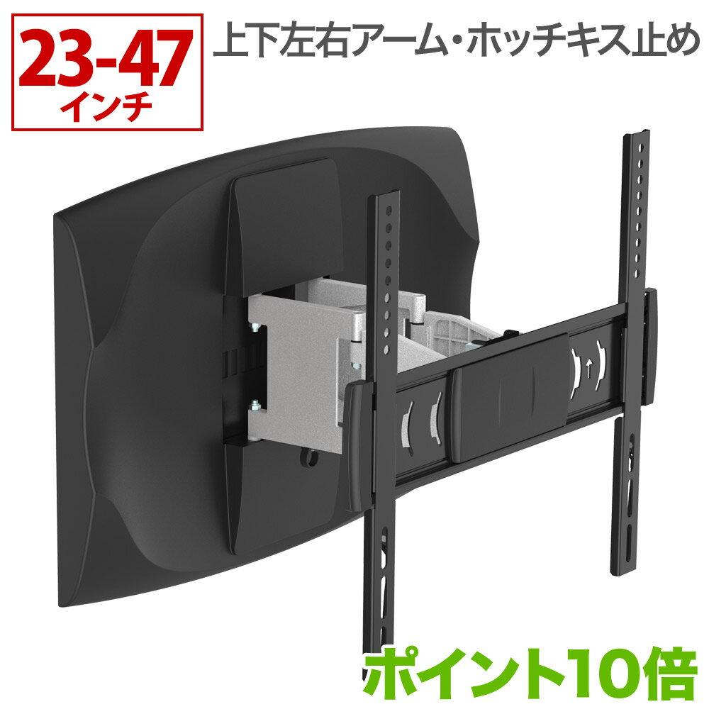テレビ 壁掛け 金具 壁掛けテレビ ホチキス止めアームタイプ 23-47インチ対応 TVセッター壁美人FR300