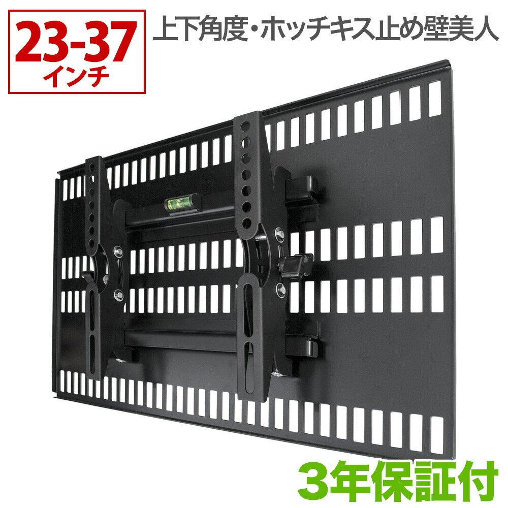 テレビ 壁掛け 金具 壁掛けテレビ ホチキス設置 23-37インチ対応 TVセッター壁美人TI100