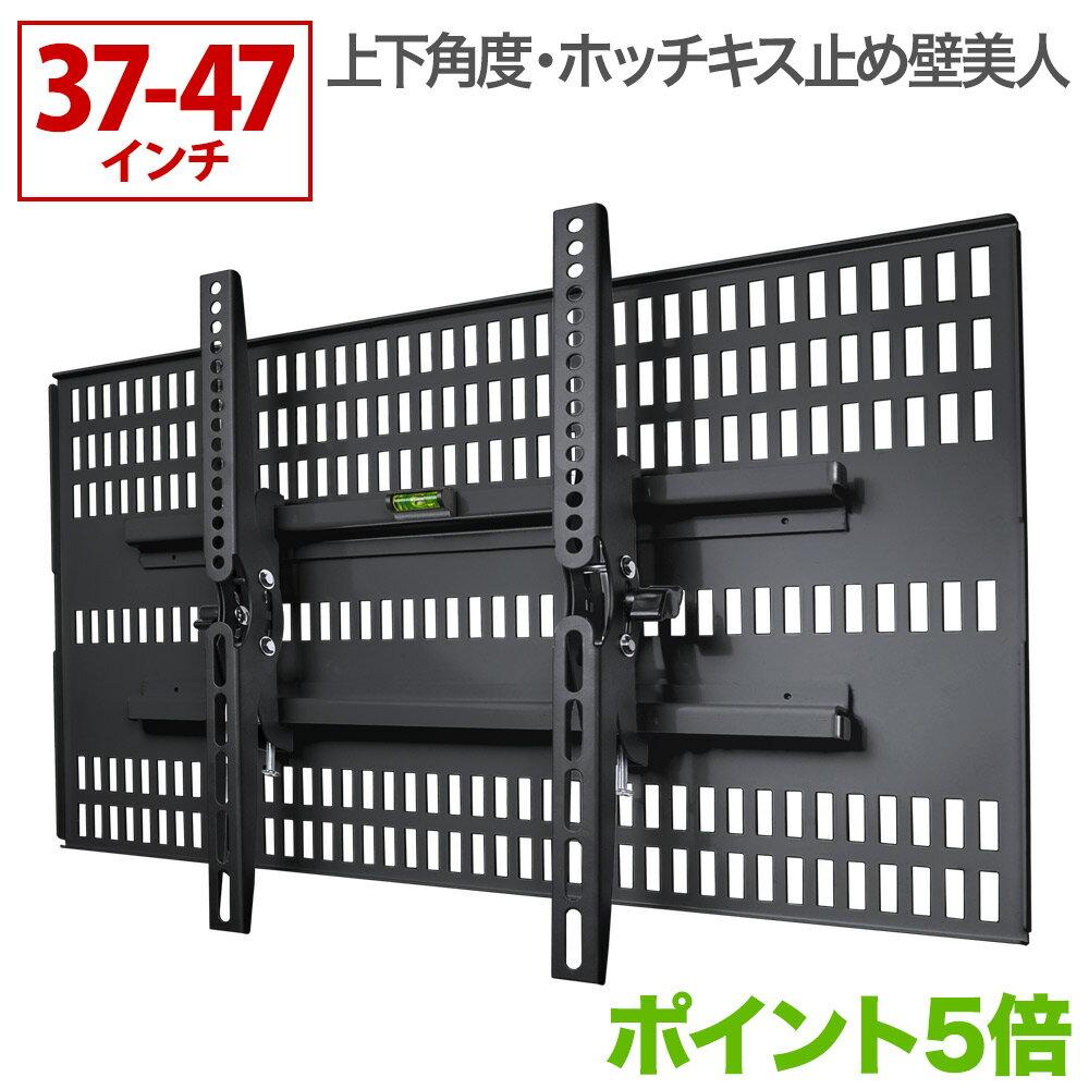 テレビ 壁掛け 金具 壁掛けテレビ ホチキス設置 37-47インチ対応 TVセッター壁美人TI200