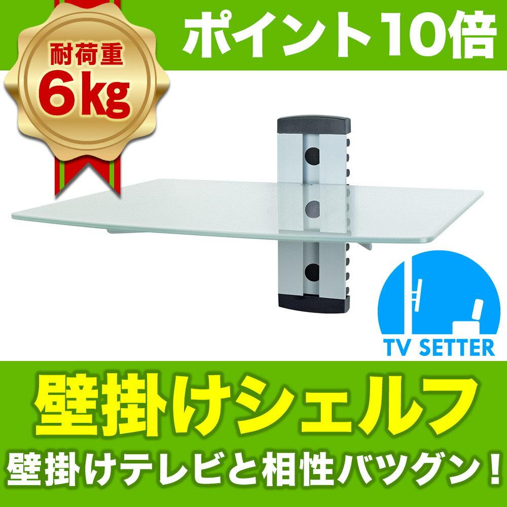 【ポイント10倍&最大10%OFFクーポン配布中!】壁掛けテレビに相性抜群 AV機器も一緒に壁掛け 全てを壁掛けて真の省スペースを実現 コンパクトな1段棚タイプ TVセッターシェルフ PL211
