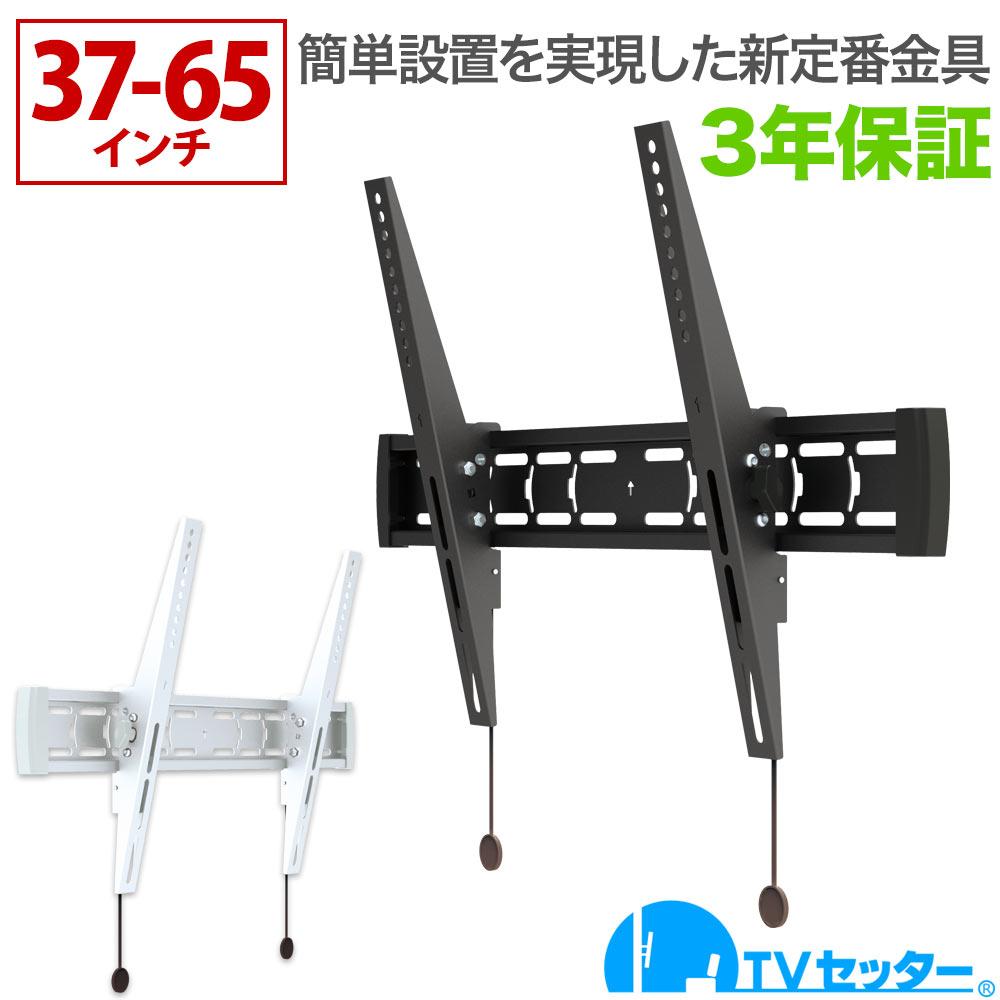 テレビ 壁掛け 金具 壁掛けテレビ ワンタッチロックで簡単設置 37-65インチ対応 TVセッターチルトEI400 Mサイズ