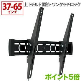 テレビ 壁掛け 金具 壁掛けテレビ 37-65インチ対応 ワンタッチロックで簡単設置 TVセッターチルトEI400 Mサイズ