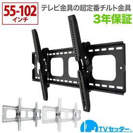 テレビ 壁掛け 金具 壁掛けテレビ 大型テレビ 55-102インチ対応 TVセッターチルトGP101 Lサイズ
