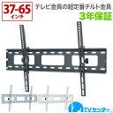 テレビ 壁掛け 金具 壁掛けテレビ 37-65インチ対応 上下角度調節 TVセッターチルト1 Mサイズ