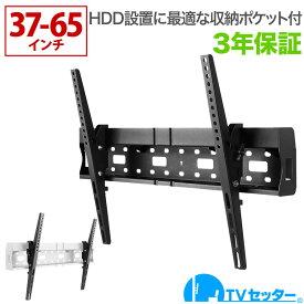 【新商品・新発想】テレビ壁掛け金具 壁掛けテレビ 収納付き 37-65インチ対応 TVセッターチルトRK100 Mサイズ