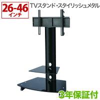 TVタワースタンドGP103