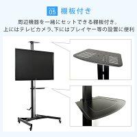業務用テレビスタンドキャスター付き37-65インチ対応TVタワースタンドMV901Mサイズ