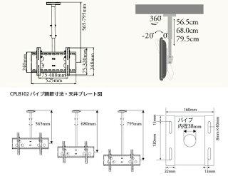 テレビ天吊り金具26-42インチ対応下向角度調節CPLB-102S液晶テレビを天吊りテレビに10P07Nov15