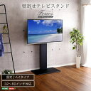 【12月4日20:00〜セール開始☆】壁寄せテレビスタンド フェネス 固定 ハイタイプ ブラック【代引不可】