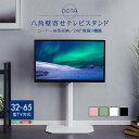 6月15日は店内全品P10倍 美しいフォルムの八角壁寄せテレビスタンド 【OCTA -オクタ-】【代引不可】