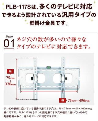 テレビ壁掛け金具壁掛けテレビ26-42インチ対応上下角度調節PLB-117S液晶テレビ用テレビ壁掛け金具