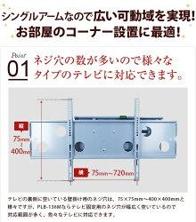 テレビ壁掛け金具壁掛けテレビ37-65インチ対応コーナー向け上下左右角度自由アーム式PLB-136M液晶テレビ用テレビ壁掛け金具