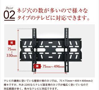 テレビ壁掛け金具壁掛けテレビ26-42インチ対応上下角度PLB-228S(液晶テレビ用テレビ壁掛け金具テレビ壁掛け金具)