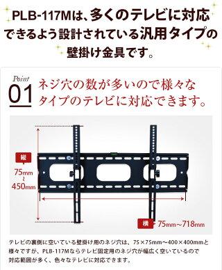 テレビ壁掛け金具壁掛けテレビ37-65インチ対応上下角度調節PLB-117M液晶テレビ用テレビ壁掛け金具P11Sep16