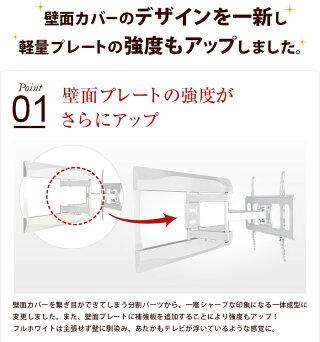 テレビ壁掛け金具壁掛けテレビ37-65インチ対応上下左右アーム式PRM-LT19M液晶テレビ用テレビ壁掛け金具P20Feb16