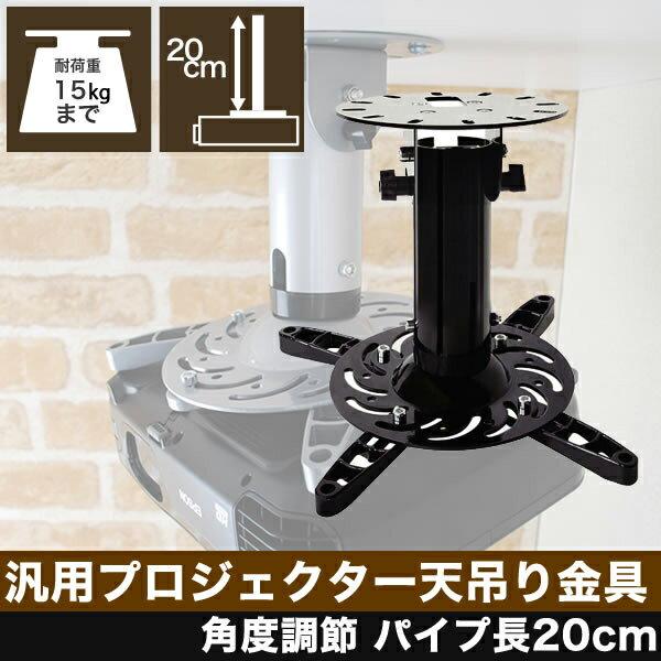 【最大1000円クーポン♪ 】 プロジェクター天吊り金具 (全長20cm) 調節可能 PM-200 プロジェクターを天吊りに