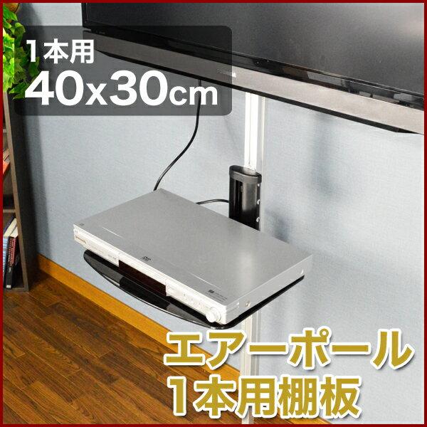【エントリーで最大16倍 最大1000円クーポン】 突っ張り棒 テレビ壁掛け エアーポール 1本用棚板 AP-SH1