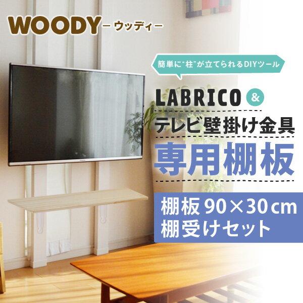 【ポイント最大16倍 最大1000円OFFクーポン】 ラブリコ LABRICO ツーバイフォー材 2x4材 ウッディ 壁掛けテレビ 棚板棚受けセット(棚90cm×30cmサイズ)WDY-R9
