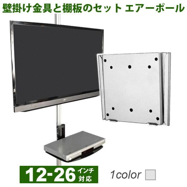 突っ張り棒 壁掛けテレビ エアーポール 1本タイプ・角度固定Sサイズ 【1本用棚板セット】