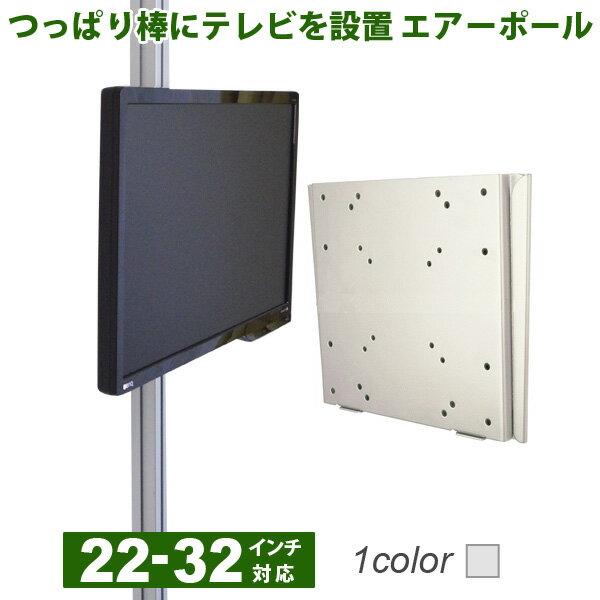 【エントリーで最大20倍 最大1000円クーポン】 突っ張り棒 テレビ壁掛け エアーポール 1本タイプ・角度固定Mサイズ 突っ張り棒にテレビ(液晶テレビ)を取り付け