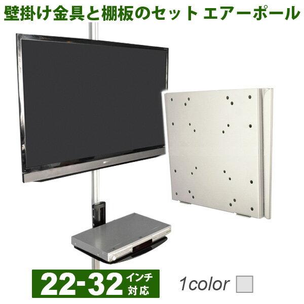 突っ張り棒 壁掛けテレビ エアーポール 1本タイプ・角度固定Mサイズ 【1本用棚板セット】