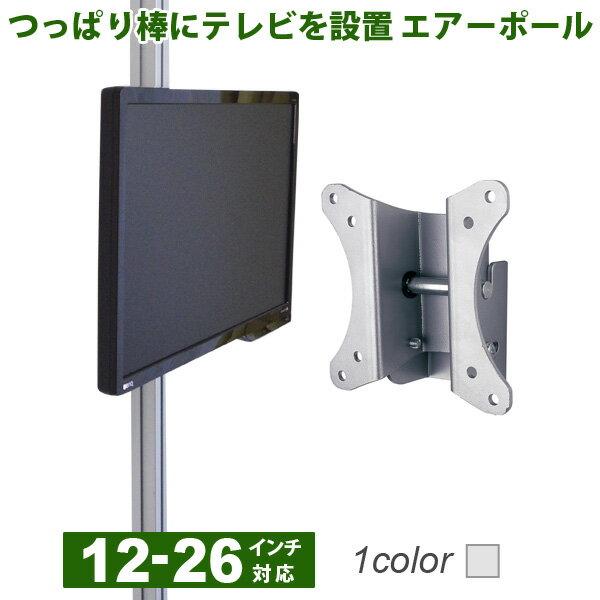 【エントリーで最大20倍 最大1000円クーポン】 突っ張り棒 壁掛けテレビ エアーポール 1本タイプ・上下角度Sサイズ 突っ張り棒にテレビ(液晶テレビ)を取り付け