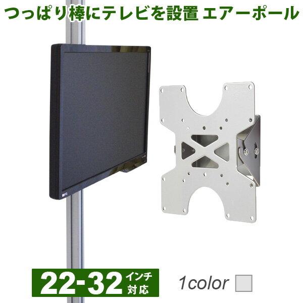 【エントリーで最大20倍 最大1000円クーポン】 突っ張り棒 壁掛けテレビ エアーポール 1本・上下角度M 突っ張り棒にテレビ(液晶テレビ)取り付け