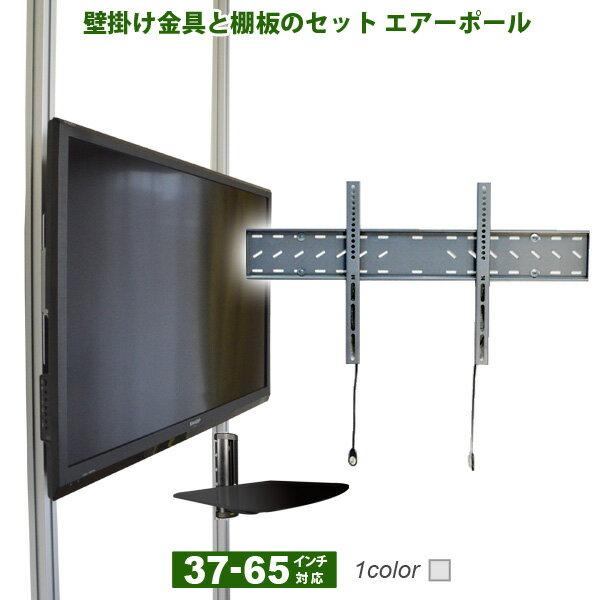 【エントリーで最大16倍 最大1000円クーポン】 突っ張り棒 壁掛けテレビ エアーポール 2本タイプ・角度固定Lサイズ 【1本用棚板セット】
