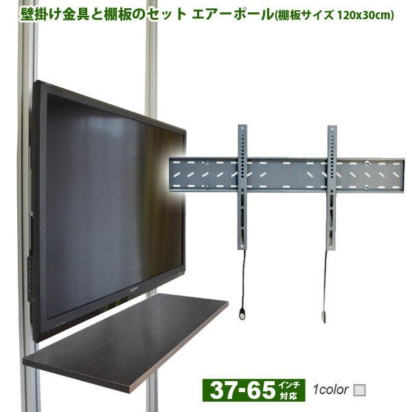 【エントリーで最大16倍 最大1000円クーポン】 突っ張り棒 壁掛けテレビ エアーポール 2本タイプ・角度固定Lサイズ 【2本用棚板120x30cmタイプセット】