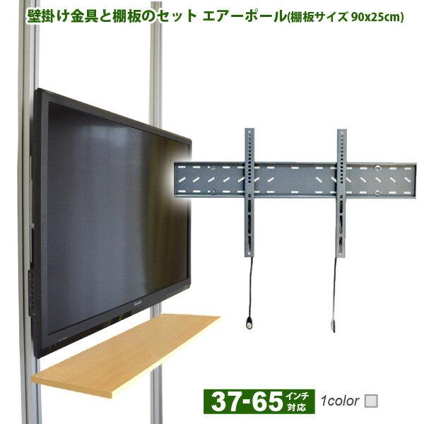 【エントリーで最大16倍 最大1000円クーポン】 突っ張り棒 壁掛けテレビ エアーポール 2本タイプ・角度固定Lサイズ 【2本用棚板90x25cmタイプセット】