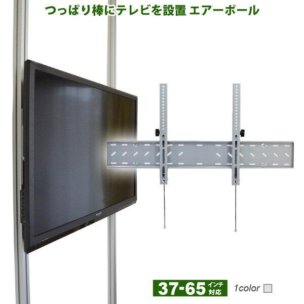 【エントリーで最大20倍 最大1000円クーポン】 突っ張り棒 壁掛けテレビ エアーポール 2本タイプ・下向角度Lサイズ 突っ張り棒にテレビ(液晶テレビ)を取り付け