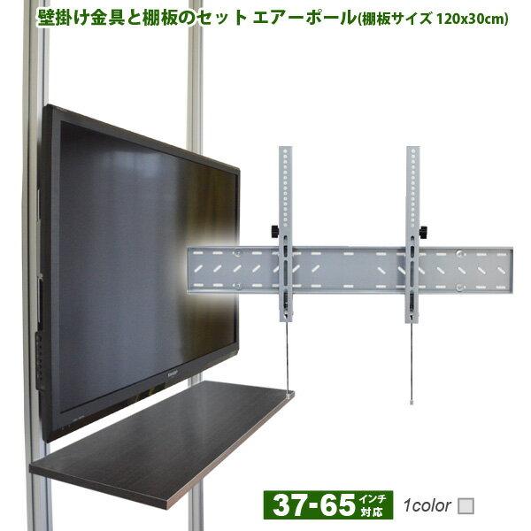 【エントリーで最大16倍 最大1000円クーポン】 突っ張り棒 壁掛けテレビ エアーポール 2本タイプ・下向角度Lサイズ 【2本用棚板120x30cmタイプセット】
