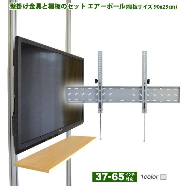 【エントリーで最大16倍 最大1000円クーポン】 突っ張り棒 壁掛けテレビ エアーポール 2本タイプ・下向角度Lサイズ 【2本用棚板90x25cmタイプセット】