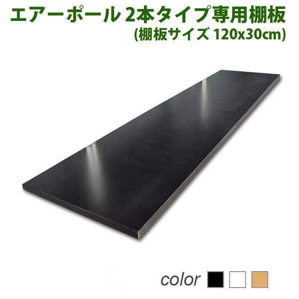 突っ張り棒 壁掛けテレビ エアーポール 2本専用棚板120x30cmタイプ