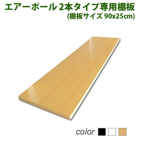 突っ張り棒 壁掛けテレビ エアーポール 2本専用棚板90x25cmタイプ