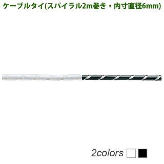 ケーブルタイ(スパイラル)2m巻き・内寸直径6mm