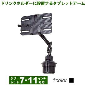 ■ 7-11インチ対応 車載用タブレットアーム カップホルダー・ドリンクホルダータイプ ■ RS-03