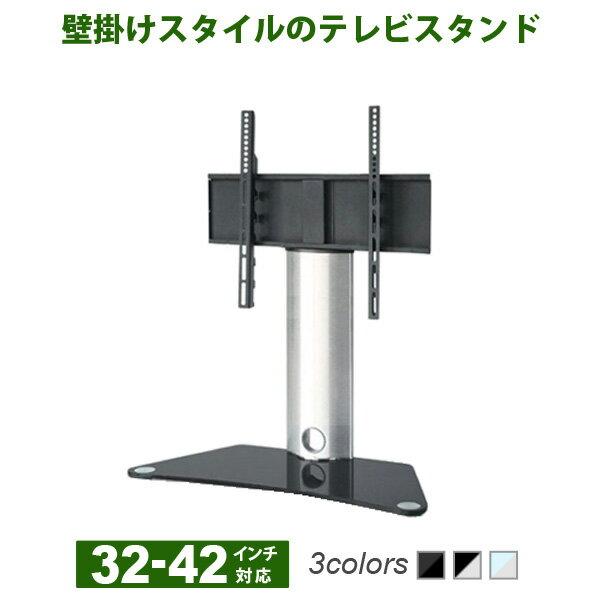 テレビスタンド TVスタンド 32-42インチ対応 DS-101 壁寄せテレビスタンド