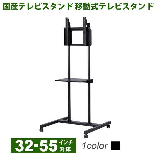 テレビスタンド TVスタンド コストパフォーマンスモデル 32-55インチ対応 LPS-K55 壁寄せテレビスタンド